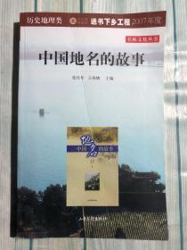 中国地名的故事
