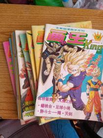 画王大书(全新型漫画半月刊)14本合售7-22期见图
