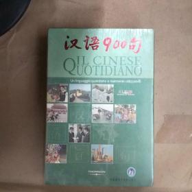 汉语900句-(意大利语版)【盒装全新】