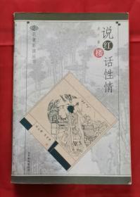 说红楼话性情 2001年1版1印 包邮挂刷