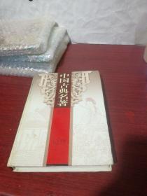 左传下 史记上:中国古典名著