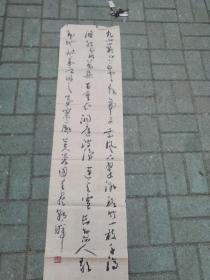江苏省常州市蒋百鸣  书法作品一幅