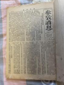 参考消息:1937年12月1-10日 1948年12月13日21日 24日25日26日1937年12月27日28日29日30日31日 共计20期合订本 民国资料 按照翻看顺序