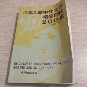 少年儿童中外文学精品助读200篇