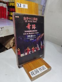女子十二乐坊:奇迹(日本武道馆公演音乐会)1碟装DVD