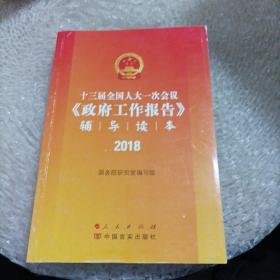 十三届全国人大一次会议《政府工作报告》辅导读本