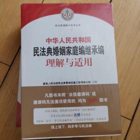 《中华人民共和国民法典婚姻家庭编继承编理解与适用》