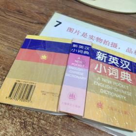 新英汉小词典  有字迹