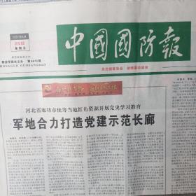 中国国防报2021年6月25日