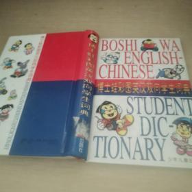 博士蛙彩图双向学生词典