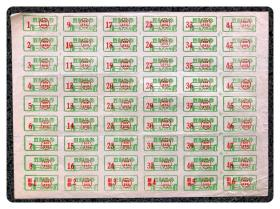 (江苏)镇江市豆制品券1986年一版54枚~含编号1~48及副券6枚