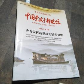 中国党政干部论坛2021.2