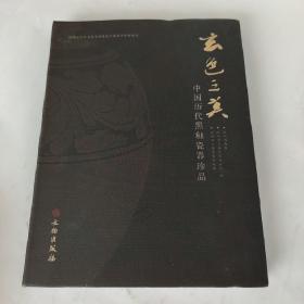 玄色之美:中国历代黑釉瓷器珍品
