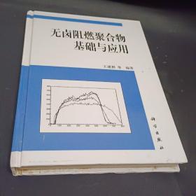 无卤阻燃聚合物基础与应用