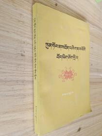 敦煌本藏文文献(藏文版)
