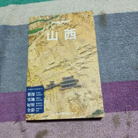 Lonely Planet 孤独星球:山西(2014年版)