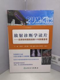 放射诊断学读片·北京协和医院放射十年影像荟萃【全新未开封】