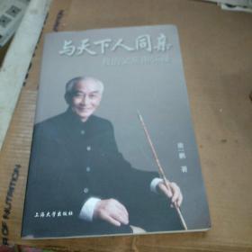 与天下人同亲:我的父亲南怀瑾