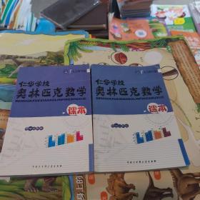 仁华学校奥林匹克数学课本:初中一、二、三年级 最新版 共三本合售