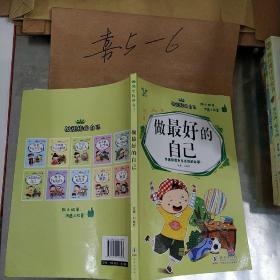做更棒的自己 共1册 注音版 小学生一二年级阅读课外书 带拼音好孩子养成记励志成长故事
