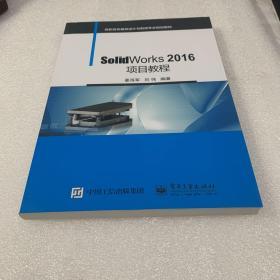 SolidWorks 2016项目教程
