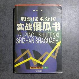 股票技术分析实战傻瓜书