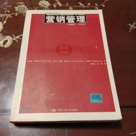 营销管理(第13版. 中国版  工商管理经典译丛)