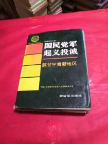 国民党军起义投诚陕甘宁青新地区