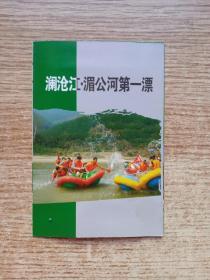 澜沧江湄公河第一漂