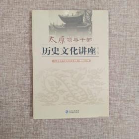 太原领导干部历史文化讲座.第二辑