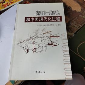 港口:腹地和中国现代化进程