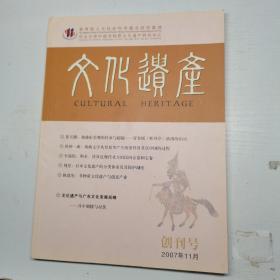 文化遗产(2007年创刊号)