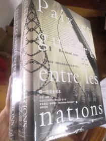 甲骨文丛书·民族国家间的和平与战争(套装全2册)