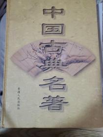 中国古典名著47 第四十七卷 西游记 禅真后史大16开精装