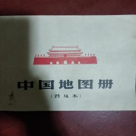 文革时期地图《中国地图册》普及本 1966年1版1印 收藏品相 私藏 书品如图