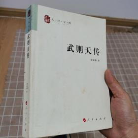武则天传(雷家骥 人民文库一版一印)