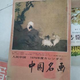 人民中国1979年中国名画。