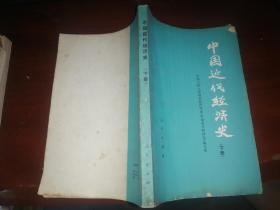 中国近代经济史(下册)