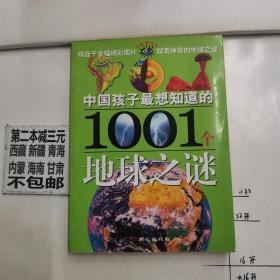 中国孩子最想知道的1001个地球之谜