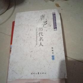鹿邑历代名人