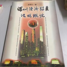 深圳经济特区法规概论
