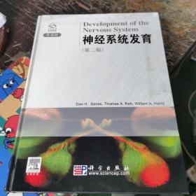 神经系统发育 第二版