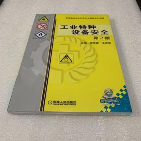 工业特种设备安全第2版(全新未拆封)