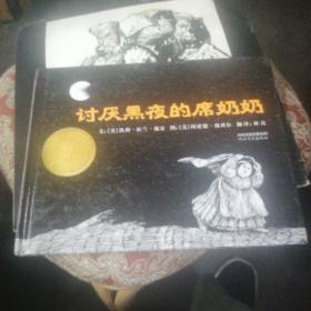 讨厌黑夜的席奶奶:启发精选国际大师名作绘本