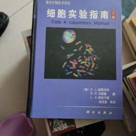 细胞实验指南下册