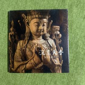 沉霂天香:沉香木雕艺术