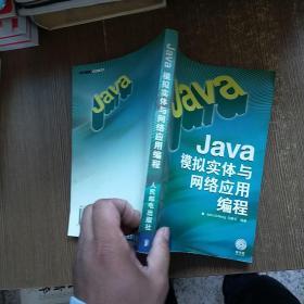 Java模拟实体与网络应用编程  有光盘  实物拍图 现货 无勾画