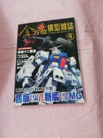 全方位模型杂志 2001年8月 4