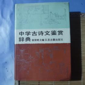 中学古诗文鉴赏辞典