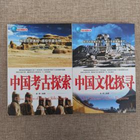 中国考古探索 + 中国文化探寻
